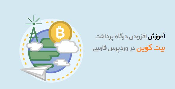 Bitcoinwp