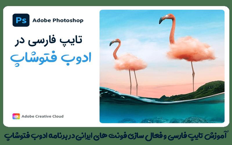 adobe-photoshop-farsi-tumb