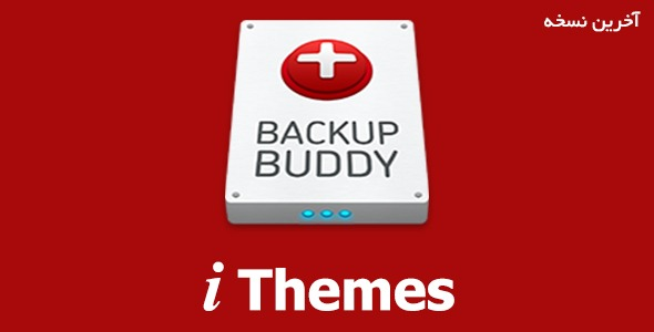 BackupBuddy – WordPress Backup Plugin