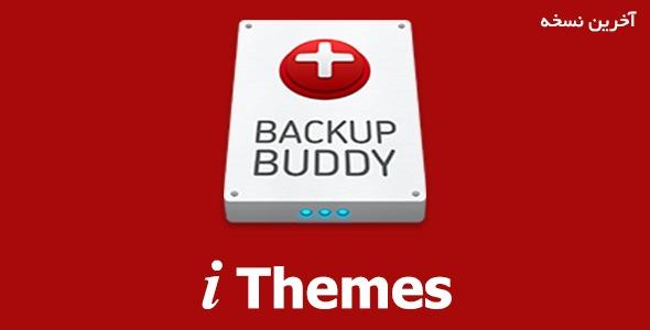 BackupBuddy – WordPress Backup Plugin