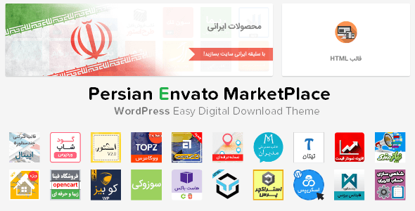 Persian Envato MarketPlace - Easy Digital Downloads Theme