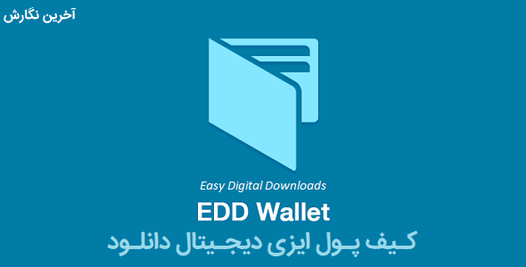 Wallet – Easy Digital Downloads Plugin