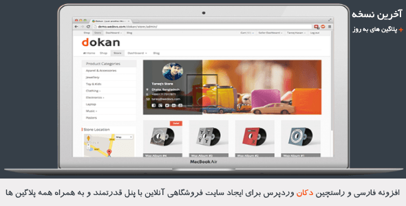 Dokan – Multivendor ECOMMERCE WordPress Plugin + Extensions