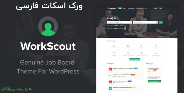 WorkScout – Job Board WordPress Theme