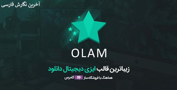 Olam – WordPress Easy Digital Downloads Theme, Digital Marketplace, Bookings