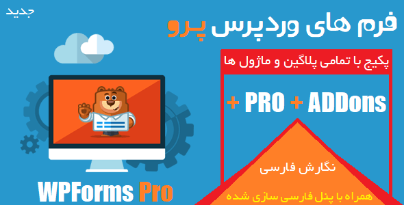 WPForms Pro – Drag and Drop WordPress Form Builder + Addons