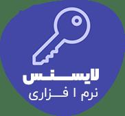 Software Licensing Logo